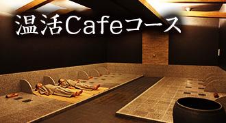 温活Cafeコース